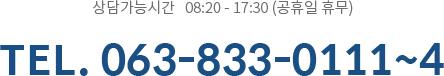 상담가능시간 08:20~17:30(공휴일 휴무)